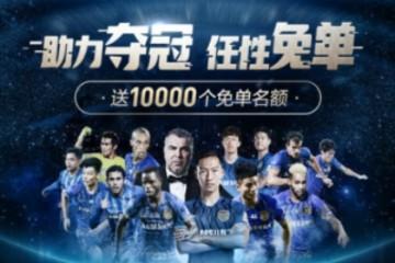 苏宁金融助力中超决赛 任性付送一万个免单名额