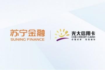 苏宁支付与光大信用卡达成2021年营销合作 多场景送福利