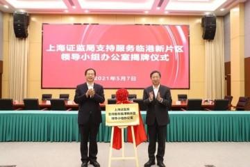 上海证监局临港办公室揭牌促进新片区金融机构积聚创新发展