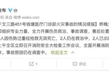 杭州西湖区通报医疗门诊部火灾事故已致1人死亡相关负责人已被公安机关控制