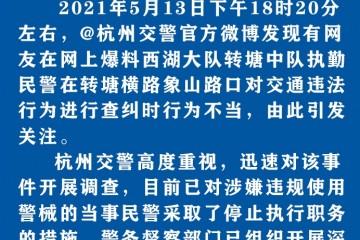 网传杭州一民警用辣椒水喷老人官方通报涉嫌违规使用警械现已停职