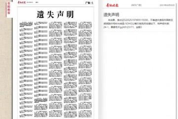 贵阳两男子遗失78套公寓购买收据买贵阳晚报整版刊遗失声明