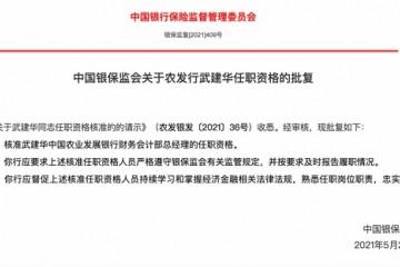 武建华获批出任农发行财务会计部总经理