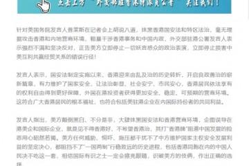 外交部驻港公署正告美方停止妖言惑众的政治表演