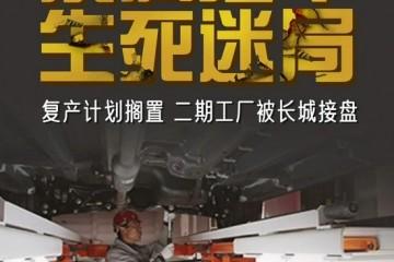 门店闲置+工厂转让+员工遣散汉腾汽车正面临生死考验