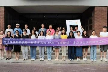 新东方在线与天津大学教育学院共办支教课搭建校企合作培养平台