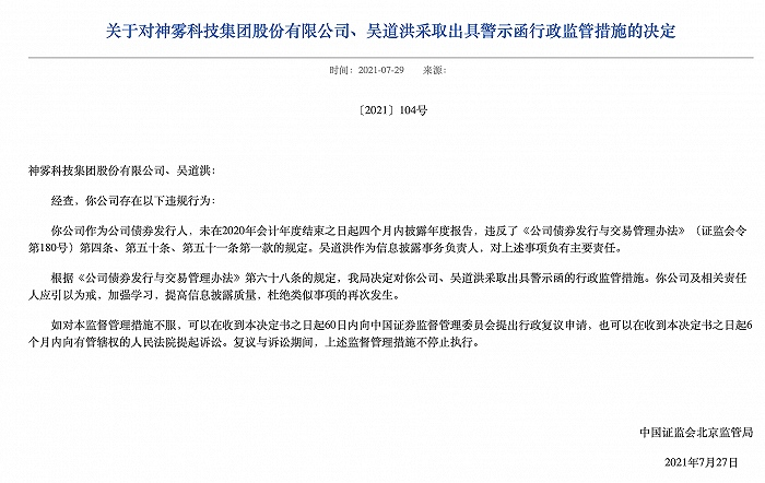 北京证监局对神雾科技集团吴道洪出具警示函