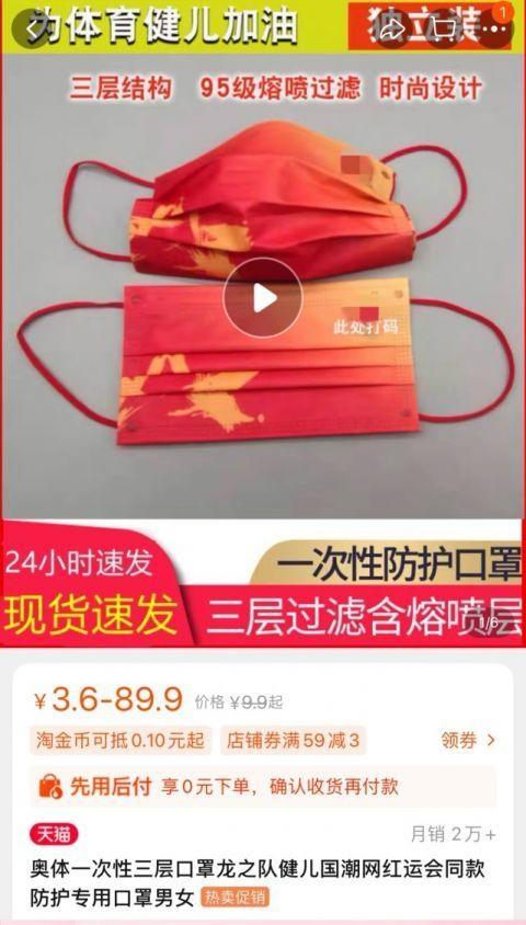 奥运口罩网上热销消费者称做工粗糙口罩捐赠方在售均为假冒