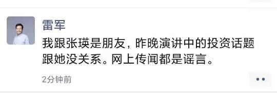 雷军和张瑛是朋友演讲中的投资话题和她没关系网上传闻都是谣言