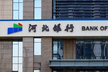 河北最大城商行迎来大股东变更国家能源集团将入主河北银行